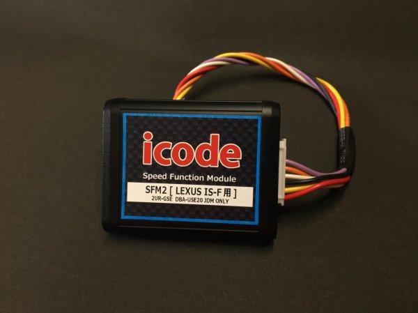 画像1: ISF用 スピードリミッターカット  配線取付タイプ(SFM2) (1)