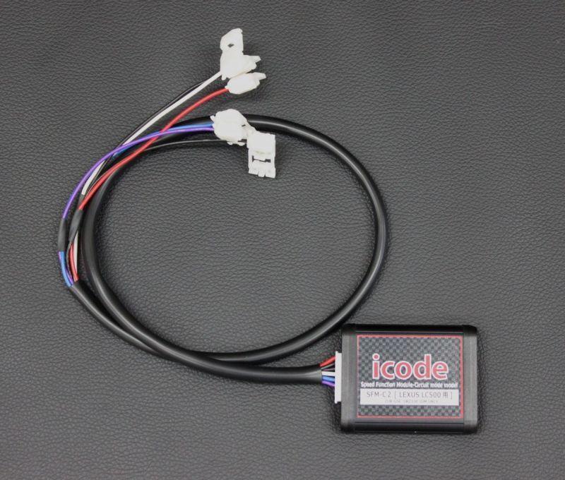 画像1:  LC500用 リミッターカット タイプ2
